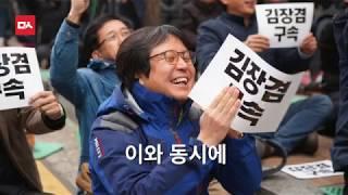 김장겸 사장 해임 직후 mbc 조합원들 반응 (울컥 감동)