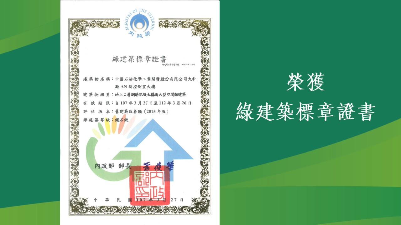 第1屆綠色化學應用及創新獎-績優團體 中國石油化學工業開發股份有限公司大社廠 - YouTube