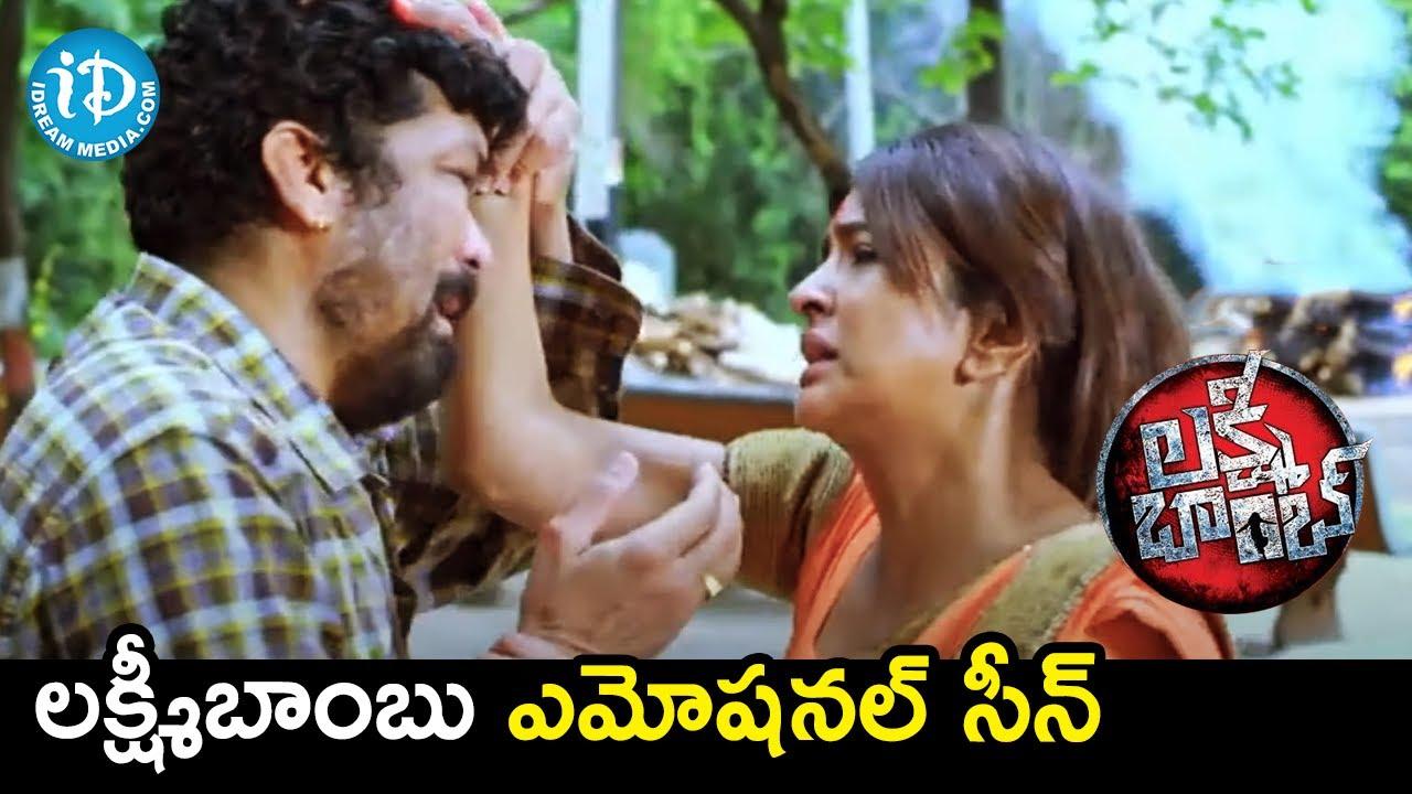 Download Lakshmi Bomb Telugu Movie Emotional Scene | Lakshmi Manchu | Posani Krishna Murali | iDream Movies