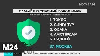 Москва вошла в рейтинг самых безопасных городов мир - Москва 24