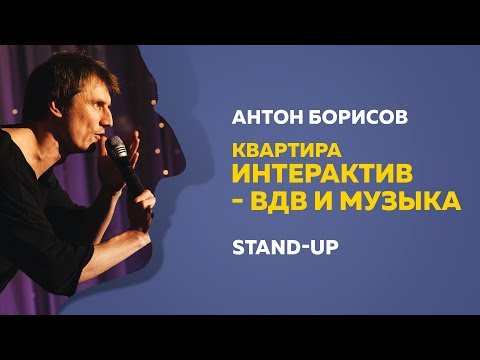 Stand-Up (Стендап)   Квартира – Интерактив. ВДВ и музыка   Антон Борисов