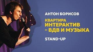 Stand-Up (Стенд-ап) | Квартира - Интерактив. ВДВ и музыка | Антон Борисов