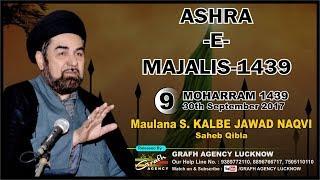 Maulana Kalbe Jawad Naqvi | 9th Majlis Ashra 1439 2017 | Imambara Ghufraanmaab Lucknow India