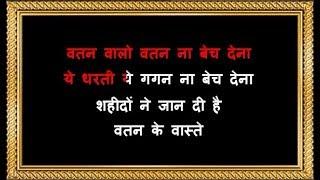 Watan Walo Watan Na - Karaoke - Indian - Roop Kumar Rathod