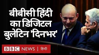 बीबीसी हिन्दी का डिजिटल बुलेटिन 'दिनभर', 4 जून 2021  (BBC Hindi)