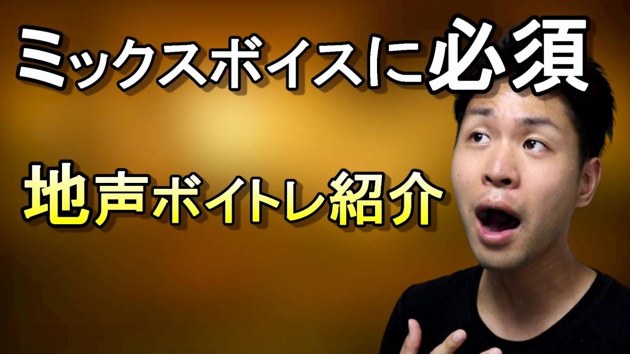 【地声を高くするボイトレ】ミックスボイスの出し方に必須!!