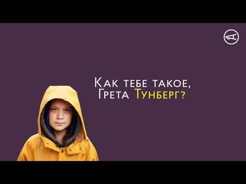 Украинские подростки, которые спасают мир. Накипело