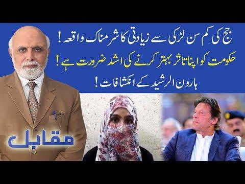MUQABIL With Haroon Ur Rasheed on 92 News   Latest Pakistani Talk Show
