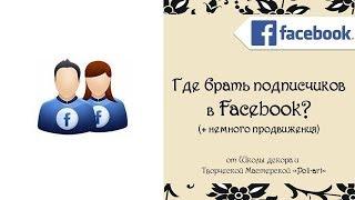 где брать подписчиков в Facebook? ( немного продвижения)