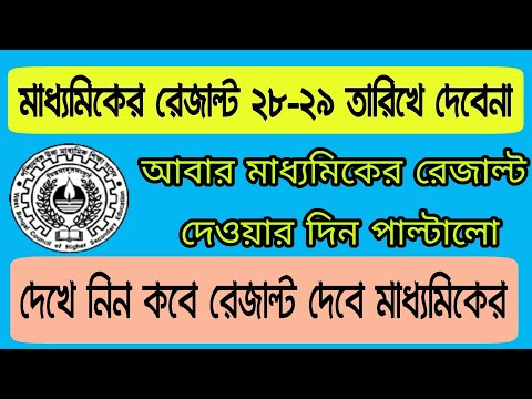 Madhyamik result out date 2018