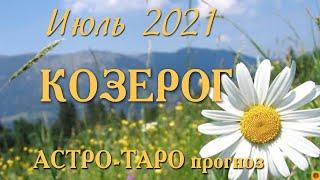КОЗЕРОГ - Июль 2021. АСТРО-ТАРО прогноз.