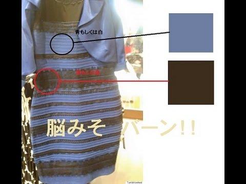 実験してみた Vol.1 【話題のドレスの色を吸い出して