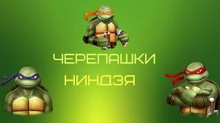 трейлеры 2018/Русский Трейлер/Пародия/ Черепашки Ниндзя