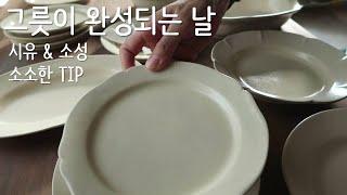 도자기 그릇 - 유약 시유하고 소성하기, Glazing…