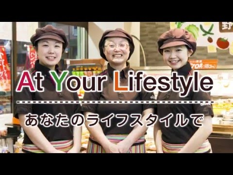 At Your Lifestyle オリジンのパート・アルバイト