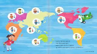 두근두근 세계 여행 수업 만들기(2학년 겨울)