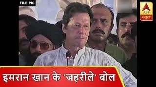 पीएम मोदी और जम्मू कश्मीर पर इमरान खान के 'जहरीले' बोल| ABP News Hindi