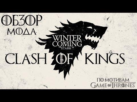 Обзор мода Clash of Kings [Mount & Blade: Warband] - Игра престолов