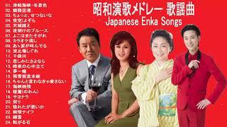 昭和演歌メドレー 歌謡曲 Japanese Enka Songs ♪♪日本演歌 高畫質