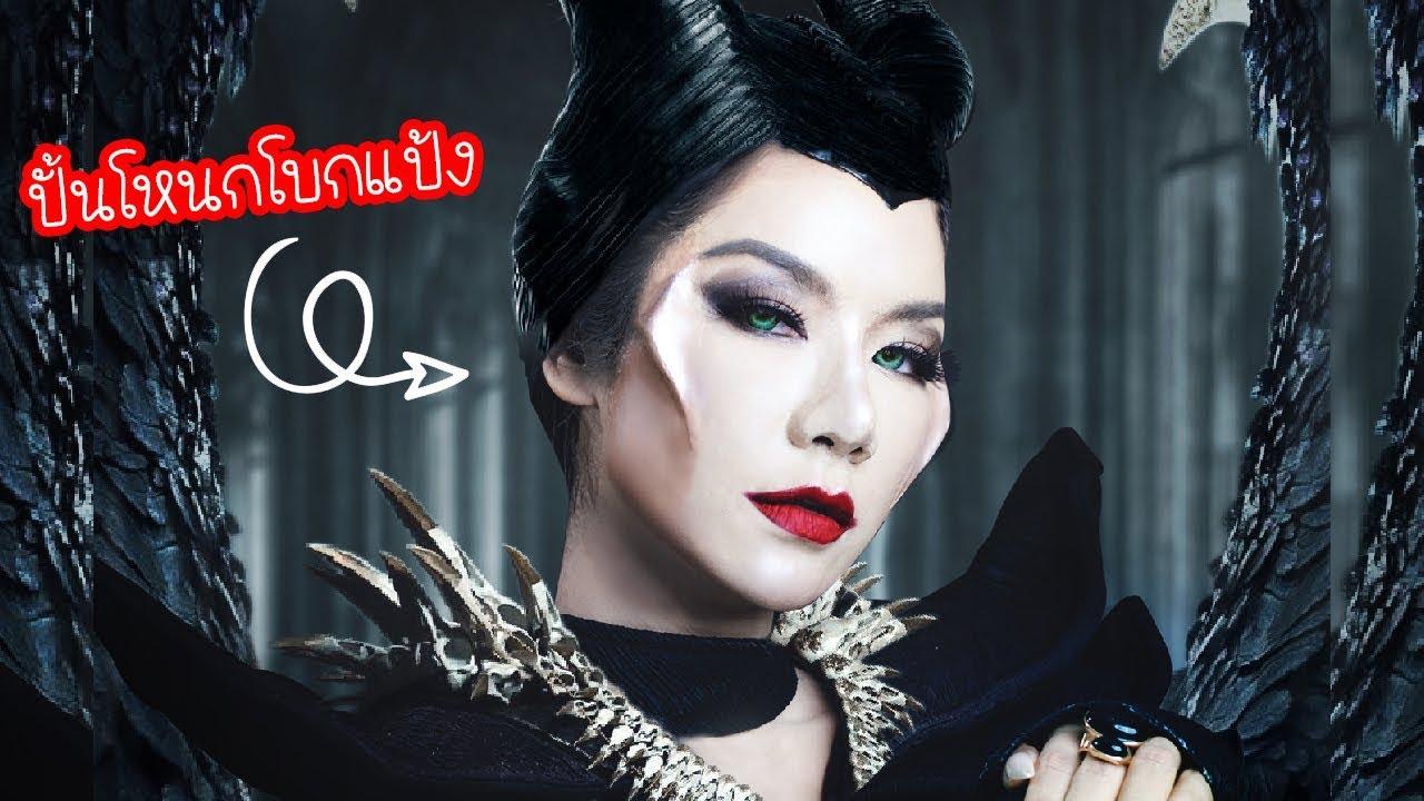 แต่งหน้าเป็น Maleficent 2 ปั้นหน้าปั้นโหนกโบกจมูกกันไปด้วยเลย
