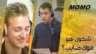 Mok saib avec Momo - شكون هو موك صايب ؟