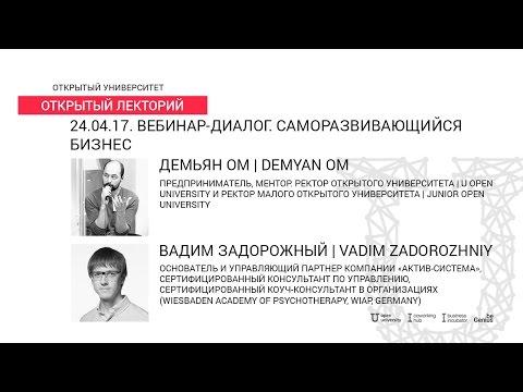 Вебинар-диалог | Демьян Ом и Вадим Задорожный | Открытый Лекторий | Открытый Университет