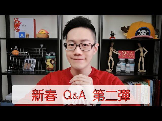 發問必看的 問與答 第二發【Dr. Ivan6】Q&A 2