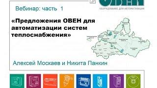 Вебинар «Предложения ОВЕН для автоматизации и диспетчеризации систем тепло- и водоснабжения»