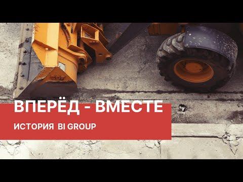 ИСТОРИЯ  BI GROUP: ВПЕРЁД - ВМЕСТЕ!