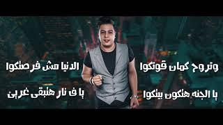 مهرجان اشكى لمين ( جرا ايه ياصاحبى المر طالك وانت مش دارى )   El Qma El Dakhlawia