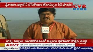 Prohibition orders on Kalingapatnam Beach in Srikakulam Dist | CVR News