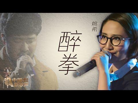 【选手片段】姚希《醉拳》《中国新歌声》第11期 SING!CHINA EP.11 20160923 [浙江卫视官方超清1080P]