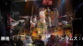 2013年6月22日 目黒鹿鳴館での演奏。 ☆浪漫座LIVE ・7月 6日 (土)大阪...