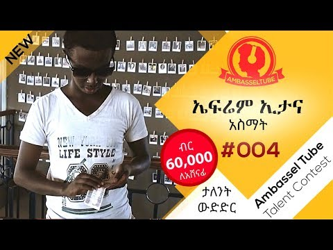 ኤፍሬም ኢታና - በአስማት | Efrem Etana - Magic | #004 | Ambassel Tube Talent Contest | 2019