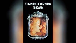 С широко закрытыми глазами  ([18]1999)