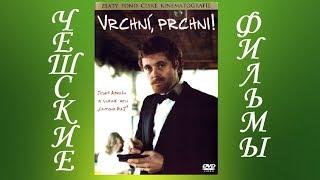 Беги,официант,беги -1980г - озвучка на русском языке,чешские фильмы