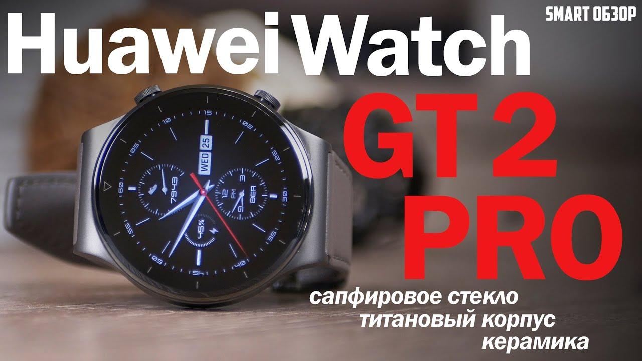 Обзор Huawei Watch GT2 Pro: ЛУЧШИЕ ANDROID ЧАСЫ? РАЗБИРАЕМСЯ!