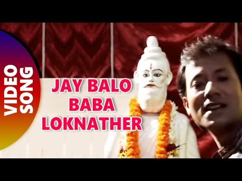 Jay Balo Baba Loknather