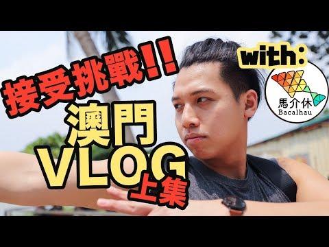 【Vlog】我們被挑機了!!!一於去澳門接受挑戰!!!!feat. 歡樂馬介休