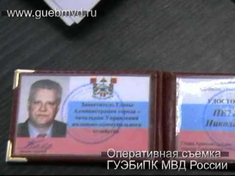 Задержание главы администрации г  Смоленска и его заместителя