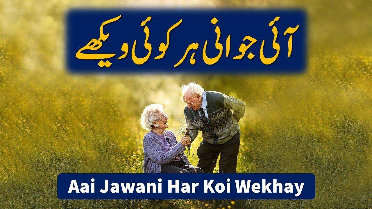 Punjabi Poetry Aai Jawani Har Koi Wekhay By Saeed Aslam | Punjabi Poetry Whatsapp Status 2020