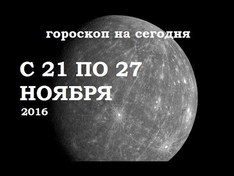 27 ноября кто по гороскопу - Гороскопы Онлайн 2013