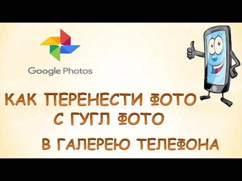 Вопрос: Как скачать фотографии из Google Фото на компьютер?