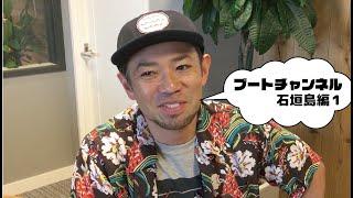 ブートチャンネル21 石垣島編1