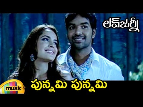 Punnami Punnami Video Song | Love Journey Telugu Movie Songs | Jai | Shazahn | Swathi | Mango Music