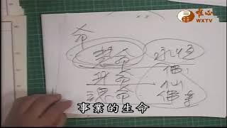 【王禪老祖玄妙真經380】| WXTV唯心電視台