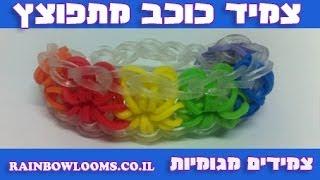 ריינבו לום-צמידים מגומיות חנות למוצרי ריינבו לום-צמיד כוכב מתפוצץ