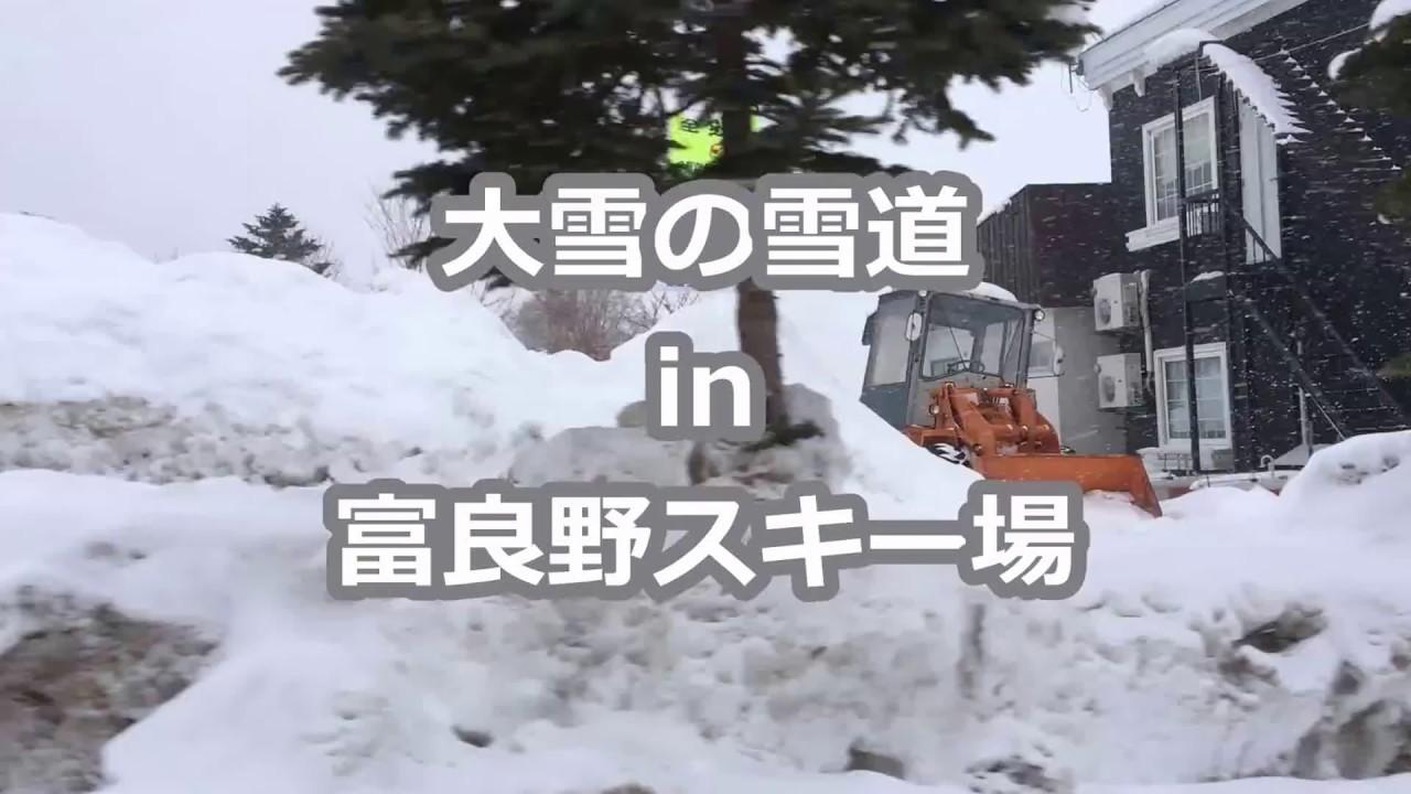 【雪道運転】富良野スキー場北の峰エリアメイン道路 - YouTube