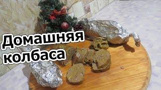Домашняя колбаса. Мясная конфета