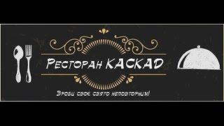Каскад смачна кухня відсвяткувати весілля замовити банкет у Тернополі найкращі ресторани(, 2015-10-06T09:28:08.000Z)